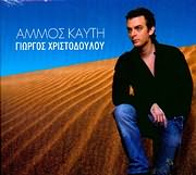 CD image GIORGOS HRISTODOULOU / AMMOS KAYTI