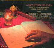 CD image HRONIS AIDONIDIS - N. KARANTZI / AFRASTON THAYMA (EPILOGES VYZANTINON YMNON KAI 1 LAIKOS THRINOS) (2CD)