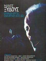 CD image MANOS XYDOUS / OTAN THA FYGO ENA VRADY APO DO (SYMM: MAHAIRITSAS - ONAR - LAKIS PAPADOLOULOS K.A.)