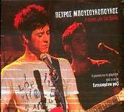 CD image PETROS BOUSOULOPOULOS / I AGAPI MOU ENA VRADY (APO TIN TIL. SEIRA EYTYHISMENOI MAZI) (CD SINGLE)