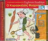SPATHARIS / <br>O KARAGKIOZIS FOURNARIS