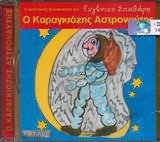 CD image SPATHARIS / O KARAGKIOZIS ASTRONAYTIS