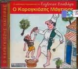 SPATHARIS / <br>O KARAGKIOZIS MAGEIRAS