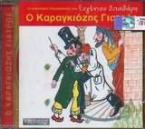 CD image SPATHARIS / O KARAGKIOZIS GIATROS