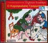 ΣΠΑΘΑΡΗΣ / <br>Ο ΚΑΡΑΓΚΙΟΖΗΣ ΓΡΑΜΜΑΤΙΚΟΣ