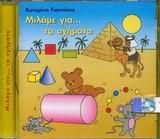 CD image ΜΙΛΑΜΕ ΓΙΑ ΤΑ ΣΧΗΜΑΤΑ