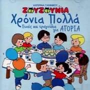 CD image for ZOUZOUNIA / HRONIA POLLA GIA AGORIA
