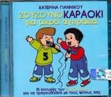CD image ZOUZOUNOKARAOKI GIA MIKRA AGORAKIA
