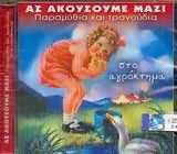 CD image AS AKOUSOUME MAZI / PARAMYTHIA KAI TRAGOUDIA / STO AGROKTIMA