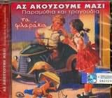 CD image AS AKOUSOUME MAZI / PARAMYTHIA KAI TRAGOUDIA / TA FILARAKIA