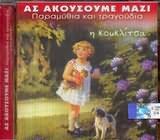 CD image AS AKOUSOUME MAZI / PARAMYTHIA KAI TRAGOUDIA / KOUKLITSA