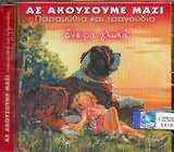 AS AKOUSOUME MAZI / <br>PARAMYTHIA KAI TRAGOUDIA / <br>ONEIRA GLYKA