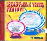 CD Image for TRAGOUDIA APO TA ORAIOTERA KINOUMENA SHEDIA GELIOU - 42 EPITYHIES