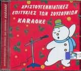 CD image HRISTOUGENNIATIKES EPITYHIES TON ZOUZOUNION KARAOKE