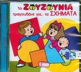 CD image TA ZOUZOUNIA TRAGOUDANE GIA TA SHIMATA - KATERINA GIANNIKOU