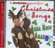 �� ��������� ������������ / <br>ANNA AND ROSE AMANDA / <br>CHRISTMAS SONG