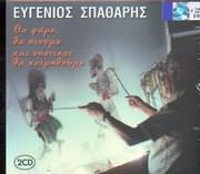 CD Image for EYGENIOS SPATHARIS / THA FAME THA PIOUME (2CD)