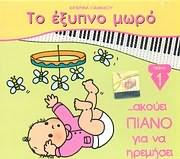 CD image KATERINA GIANNIKOU / TO EXYPNO MORO - AKOUEI PIANO GIA NA IREMISEI - N 1