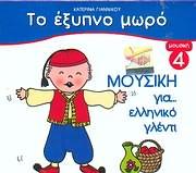 KATERINA GIANNIKOU / <br>TO EXYPNO MORO - GIA ELLINIKO GLENTI - N 4
