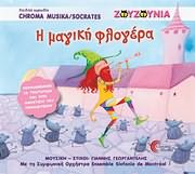 CD image for GIANNIS GEORGANTELIS / I MAGIKI FLOGERA