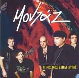 CD image MONTAZ / TI KOSMOS EINAI AYTOS