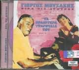 CD image GIORGOS MOUZAKIS / VIRA TIS AGKYRES