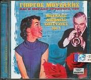 CD image GIORGOS MOUZAKIS / MEGALES DIETHNEIS EPITYHIES N.1