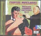 CD image GIORGOS MOUZAKIS / MEGALES DIETHNEIS EPITYHIES N2