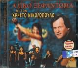 CD image HRISTOS NIKOLOPOULOS / LAIKO XEFANTOMA (2CD)