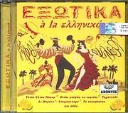 CD image EXOTIKA A LA ELLINIKA
