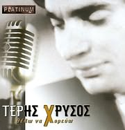 CD image TERIS HRYSOS / THELO NA HOREYO (PLATINUM COLLECTION)