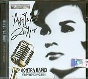 CD image ANTZELA ZILIA / LONTRA PARISI