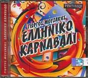 CD image GIORGOS MOUZAKIS / ELLINIKO KARNAVALI