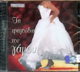 CD image ΤΑ ΤΡΑΓΟΥΔΙΑ ΤΟΥ ΓΑΜΟΥ