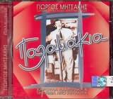 CD image GIORGOS MITSAKIS / PALAMAKIA - MEGALES EPITYHIES