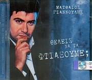 CD image ΜΑΤΘΑΙΟΣ ΓΙΑΝΝΟΥΛΗΣ / ΘΕΛΕΙΣ ΝΑ ΤΑ ΦΤΙΑΞΟΥΜΕ
