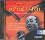 CD image HRISTAKIS - AKIS PANOU / THA ZISO ELEYTHERO POULI