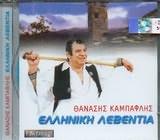 CD image ΘΑΝΑΣΗΣ ΚΑΜΠΑΦΛΗΣ / ΕΛΛΗΝΙΚΗ ΛΕΒΕΝΤΙΑ