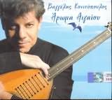 CD image VAGGELIS KONITOPOULOS / AROMA AIGAIOU