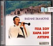 CD image for ΒΑΣΙΛΗΣ ΣΚΑΛΙΩΤΗΣ / ΓΕΙΑ ΣΟΥ ΧΑΡΑ ΣΟΥ ΛΥΓΕΡΗ