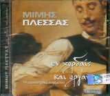 CD image MIMIS PLESSAS / EN HORDAIS KAI ORGANOIS 14 ORHISTRIKA KOMMATIA