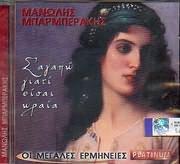 CD image MANOLIS BARBERAKIS / S AGAPO GIATI EISAI ORAIA