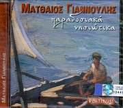 MATTHAIOS GIANNOULIS / PARADOSIAKA NISIOTIKA