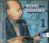 CD image ΜΙΧΑΛΗΣ ΔΑΣΚΑΛΑΚΗΣ / Ο ΔΑΣΚΑΛΟΣ Ν 1