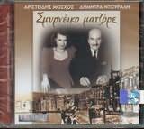 CD image ARISTEIDIS MOSHOS DIMITRA NTOURALI / SMYRNEIKO MATZORE