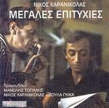CD image NIKOS KARANIKOLAS / MEGALES EPITYHIES / TOPALIS - GKIKA