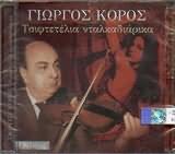 CD image ΓΙΩΡΓΟΣ ΚΟΡΟΣ / ΤΣΙΦΤΕΤΕΛΙΑ ΝΤΑΛΚΑΔΙΑΡΙΚΑ