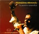 CD image for MANOLIS MITSIAS / TA MEGALA TRAGOUDIA ZONTANI IHOGRAFISI (2CD)