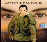 CD image ΛΕΥΤΕΡΗΣ ΠΑΝΤΑΖΗΣ / ΚΑΤΙ ΤΡΕΧΕΙ