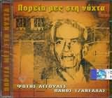 FOTIS AGGOULES - PANOS TZAVELLAS / POREIA MES STI NYHTA